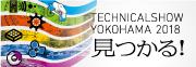テクニカルショー横浜