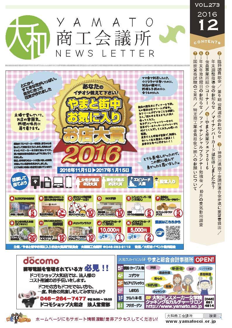 2016年度12月号会報