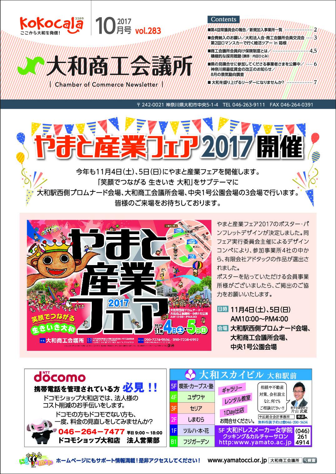2017年度11月号会報