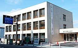 大和商工会議所(大和市の商工業...