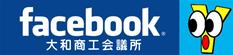 facebook 大和商工会議所
