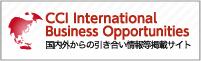 CCI International Business Opportunities 国内外からの引き合い情報等掲載サイト